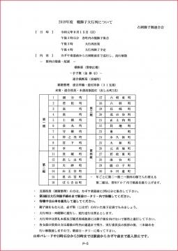 令和1年9月15日「幌獅子大行列順番・待機位置図」枠線有り②