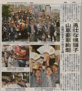 「石岡のおまつりに50万3000人の観光客が訪れてくれました!」 (1)