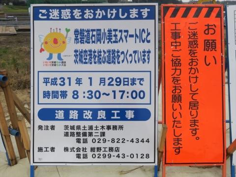 「石岡小美玉IC茨城空港アクセス道路」①_R