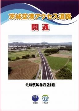 「茨城空港アクセス道路開通式」 (39)1