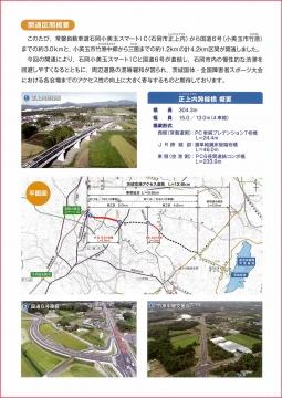「茨城空港アクセス道路開通式」 (40)1