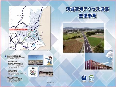 「茨城空港アクセス道路開通式」 (41)_R1