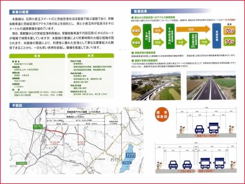 「茨城空港アクセス道路開通式」 (42)_R1