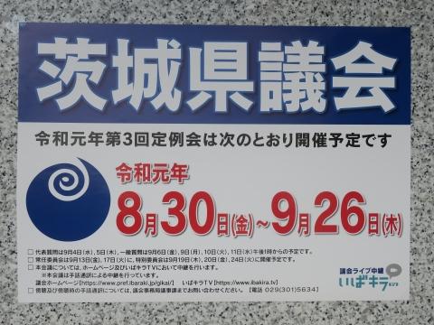 「令和元年度茨城県議会第3回定例会が閉会しました!」⑥