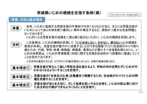 「茨城県いじめの根絶を目指す条例の最終案の策定がする事が出来ました!」⓪