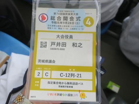 「いきいき茨城ゆめ国体 開会式」 (33)_R