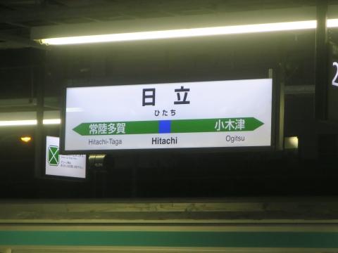 「天皇陛下行幸にかかる特別奉送 日立駅」⑥