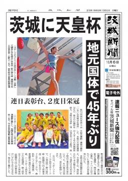 ㉛【電子号外】令和1年10月6日「茨城に天皇杯」_000001