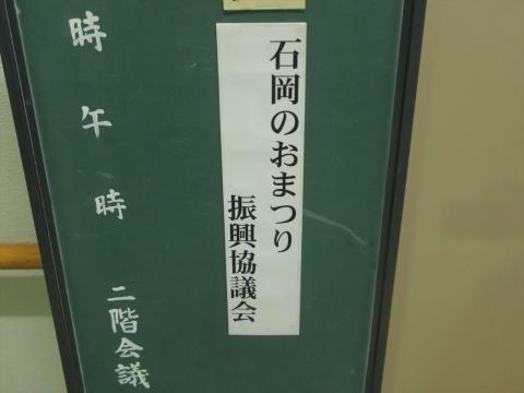 「第5回石岡のおまつり振興協議会」全体会議 (8)_R
