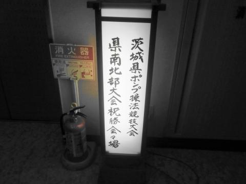 「第70回茨城県県南北部消防ポンプ操法大会9・20分団」 (37)
