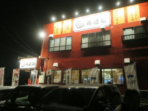 「飛鳳會 會長代替わり襲名披露&笠抜き」 (35)