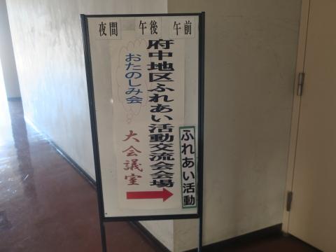 「府中地区ふれあい活動交流会」おたのしみ会③