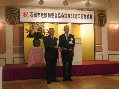 「石岡市危険物安全協会設立60周年記念式典」⑥_R