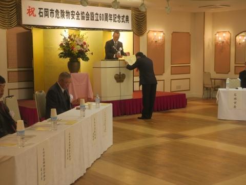 「石岡市危険物安全協会設立60周年記念式典」⑦_R