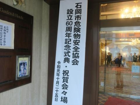 「石岡市危険物安全協会設立60周年記念式典」⑩_R