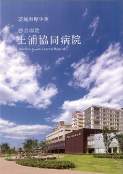 「保健福祉医療委員会」土浦協同病院・石岡ふれあいの里県内調査 (16)