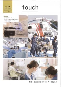 「保健福祉医療委員会」土浦協同病院・石岡ふれあいの里県内調査 (17)