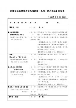 「保健福祉医療委員会」土浦協同病院・石岡ふれあいの里県内調査 (38)