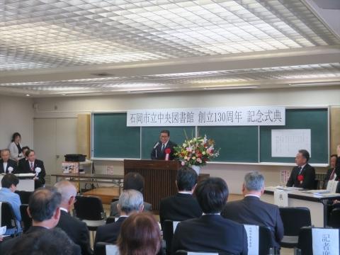 「石岡市立中央著書館創立130周年記念式典」①_R