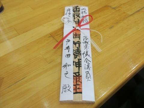 「東大橋香取神社祭礼」㉘_R
