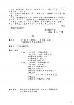 「東大橋香取神社祭礼」㉚