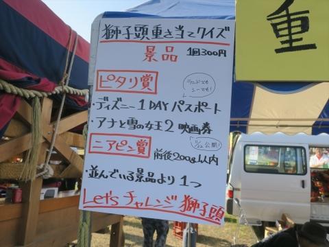 「第35回いしおか商工祭」 (5)_R