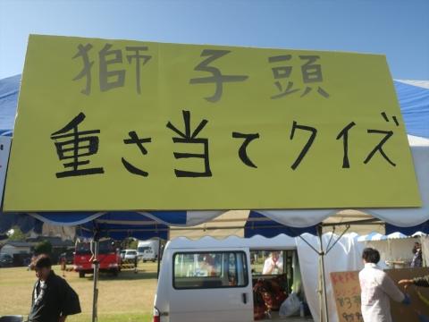 「第35回いしおか商工祭」 (6)_R