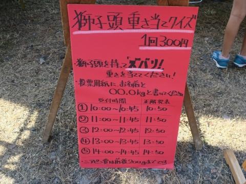 「第35回いしおか商工祭」 (8)_R