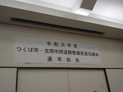 「つくば市・笠間市間道路整備促進協議会総会」⑤_R