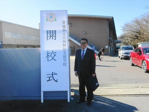 「茨城県立石岡特別支援学校」開校式③_R