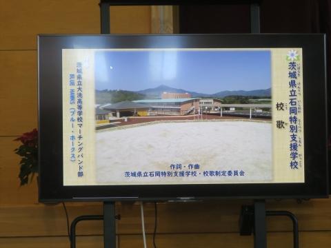 「茨城県立石岡特別支援学校」開校式⑪_R