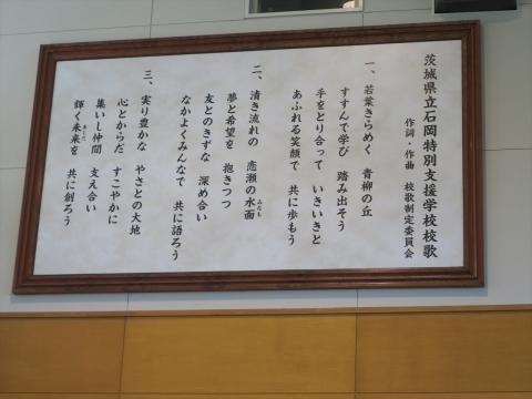 「茨城県立石岡特別支援学校」開校式⑫_R