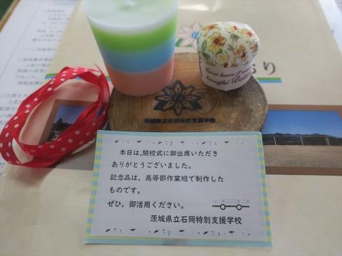 「茨城県立石岡特別支援学校」開校式㉔_R