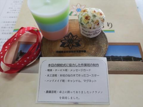 「茨城県立石岡特別支援学校」開校式㉕_R