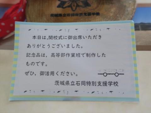 「茨城県立石岡特別支援学校」開校式㉖_R