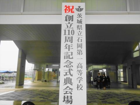 「茨城県立石岡第一高等学校」創立11周年記念式典 (2)_R