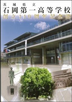 「茨城県立石岡第一高等学校」創立11周年記念式典 (8)_R1