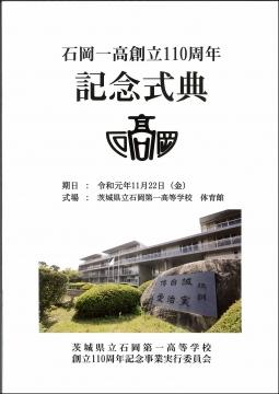 「茨城県立石岡第一高等学校」創立11周年記念式典 (8)_R2