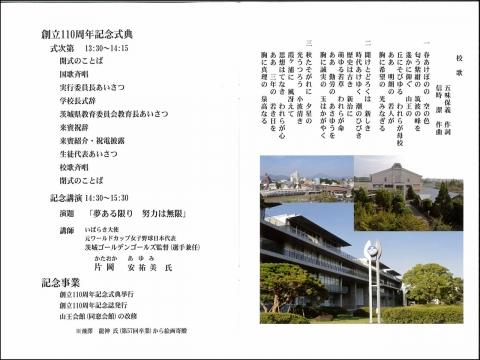 「茨城県立石岡第一高等学校」創立11周年記念式典 (11)_R
