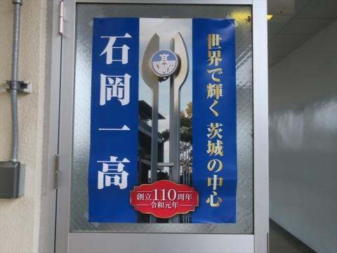 「茨城県立石岡第一高等学校」創立11周年記念式典 (12)_R
