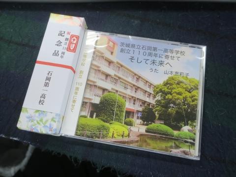 「茨城県立石岡第一高等学校」創立11周年記念式典 (13)_R