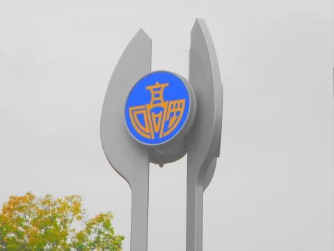 「茨城県立石岡第一高等学校」創立11周年記念式典 (16)_R