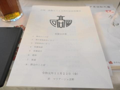 「茨城県立石岡第一高等学校」創立11周年記念式典 (26)_R