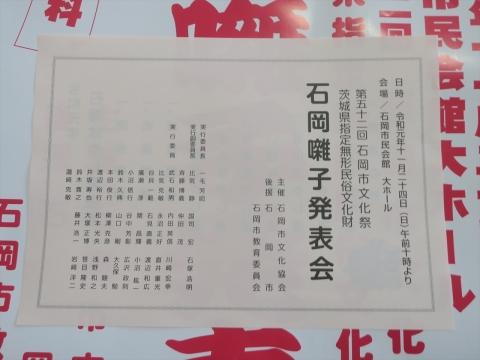 「石岡囃子発表会」⑳_R