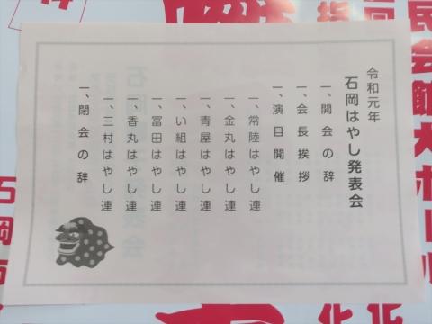 「石岡囃子発表会」㉑_R