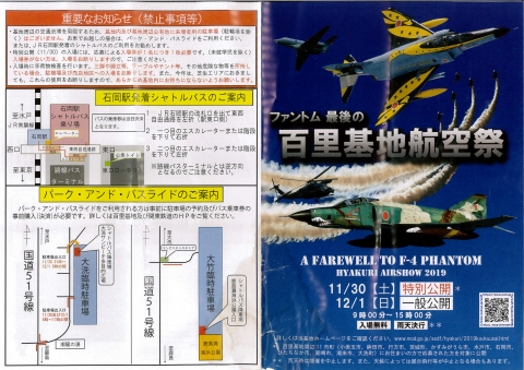 「百里基地航空祭&祝賀会」 (41)