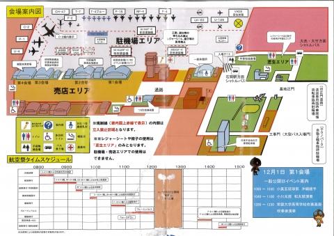 「百里基地航空祭&祝賀会」 (42)