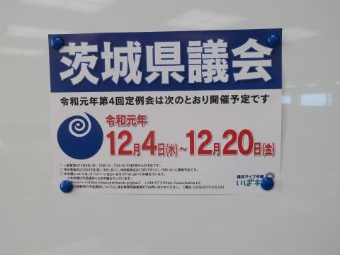「茨城県議会第4回定例会が始まったよ!」⑤