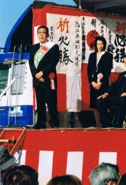 令和1年12月8日「茨城県議会議員当選記念日」①