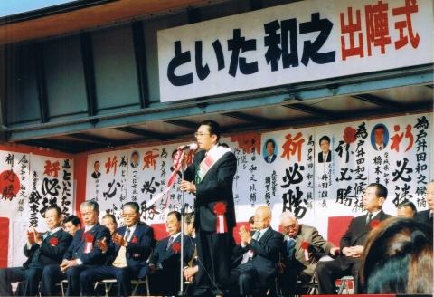 令和1年12月8日「茨城県議会議員当選記念日」②